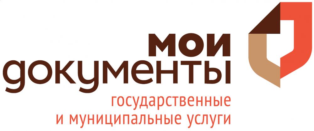 """Многофункциональный центр """"Мои Документы"""""""