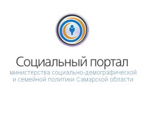 Социальный портал министерства социально-демографической и семейной политики Самарской области