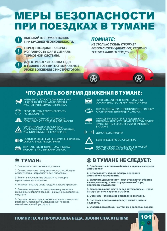Меры безопасности при поездках в тумане