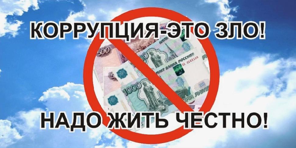 Видеоролик о противодействии коррупции