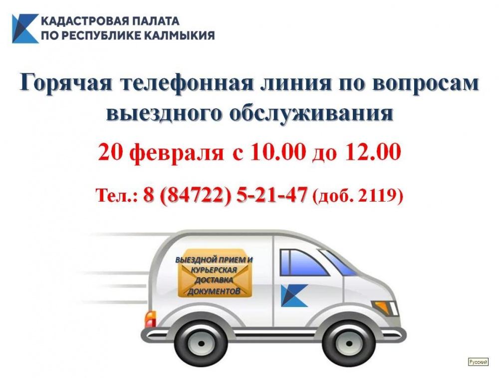 Кадастровая палата по Республике Калмыкия 20 февраля проведет горячую телефонную линию по вопросам выездного обслуживания