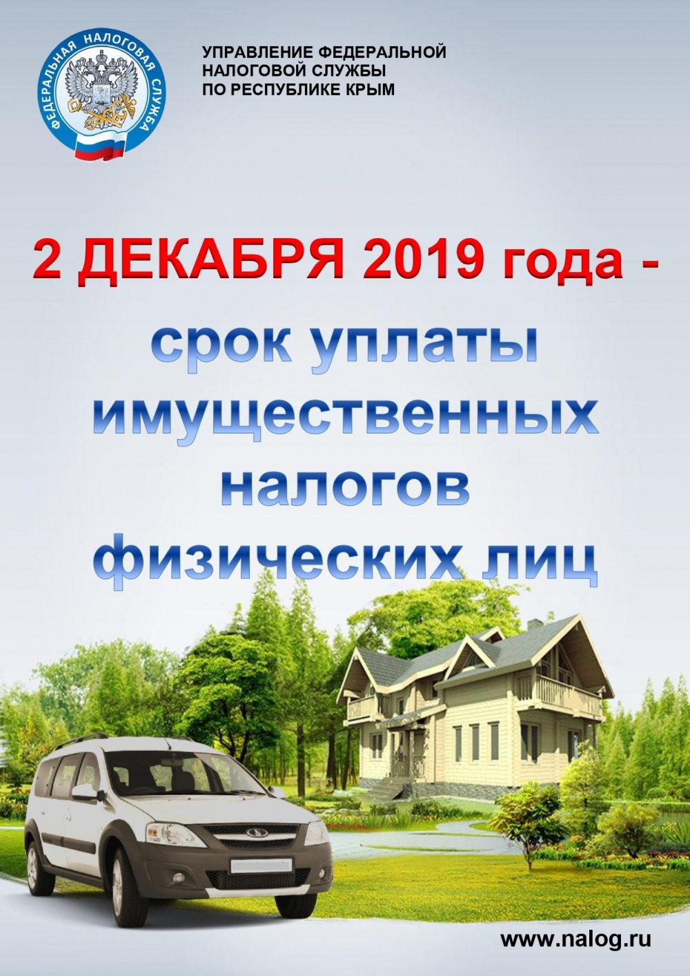 2 декабря 2019 года - срок уплаты имущественных налогов физических лиц