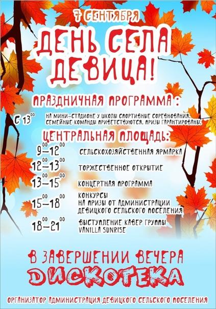 Афиша День села