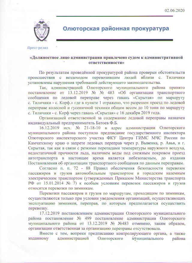 Должностное лицо администрации привлечено судом к админ.ответственности