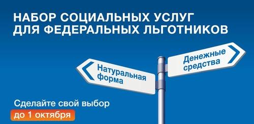 До 1 октября льготникам необходимо определиться с набором соцуслуг.
