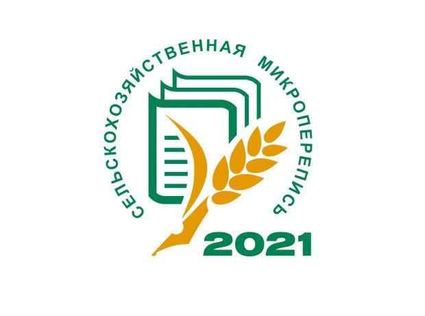 Сельскохозяйственная микроперепись с 1 по 30 августа 2021 года