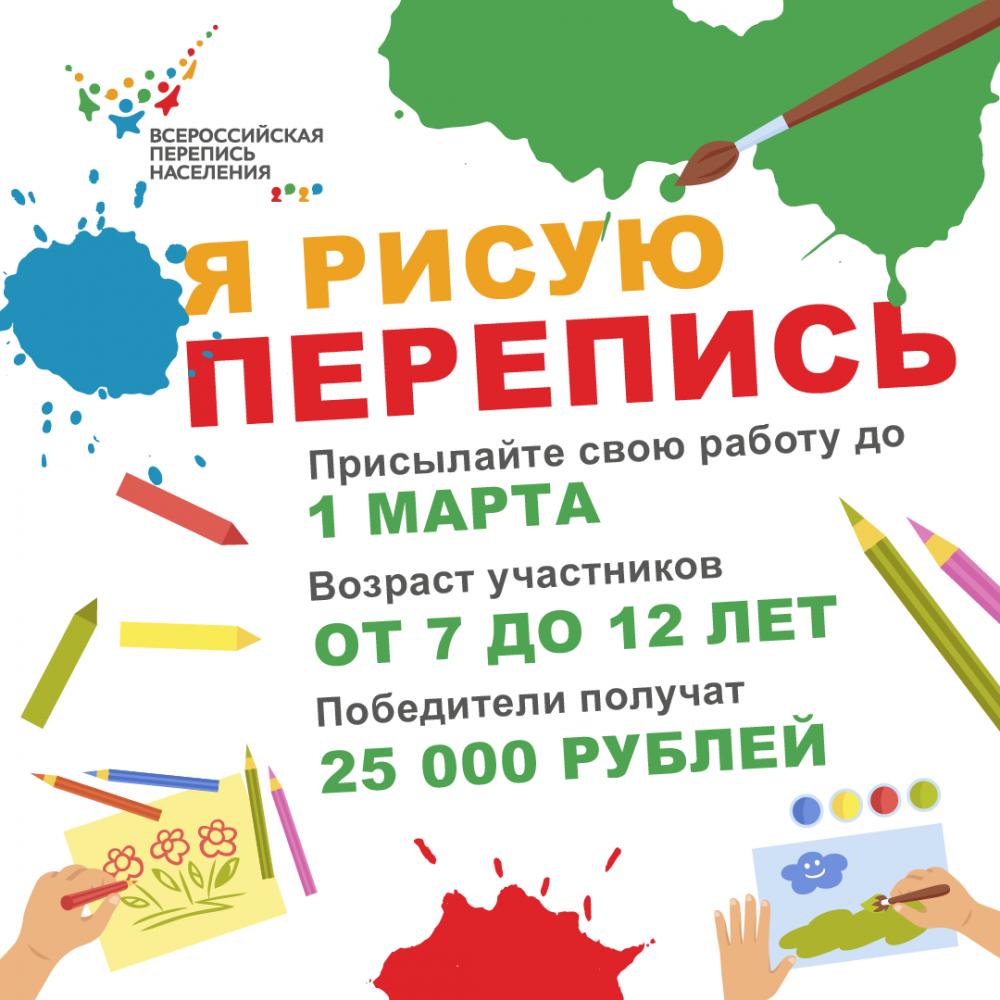 Я РИСУЮ ПЕРЕПИСЬ Информация о конкурсе детского рисунка в рамках подготовки к Всероссийской переписи населения