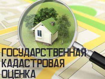 Извещение о проведении в 2022 году государственной кадастровой оценки земельных участков, расположенных на территории Оренбургской области