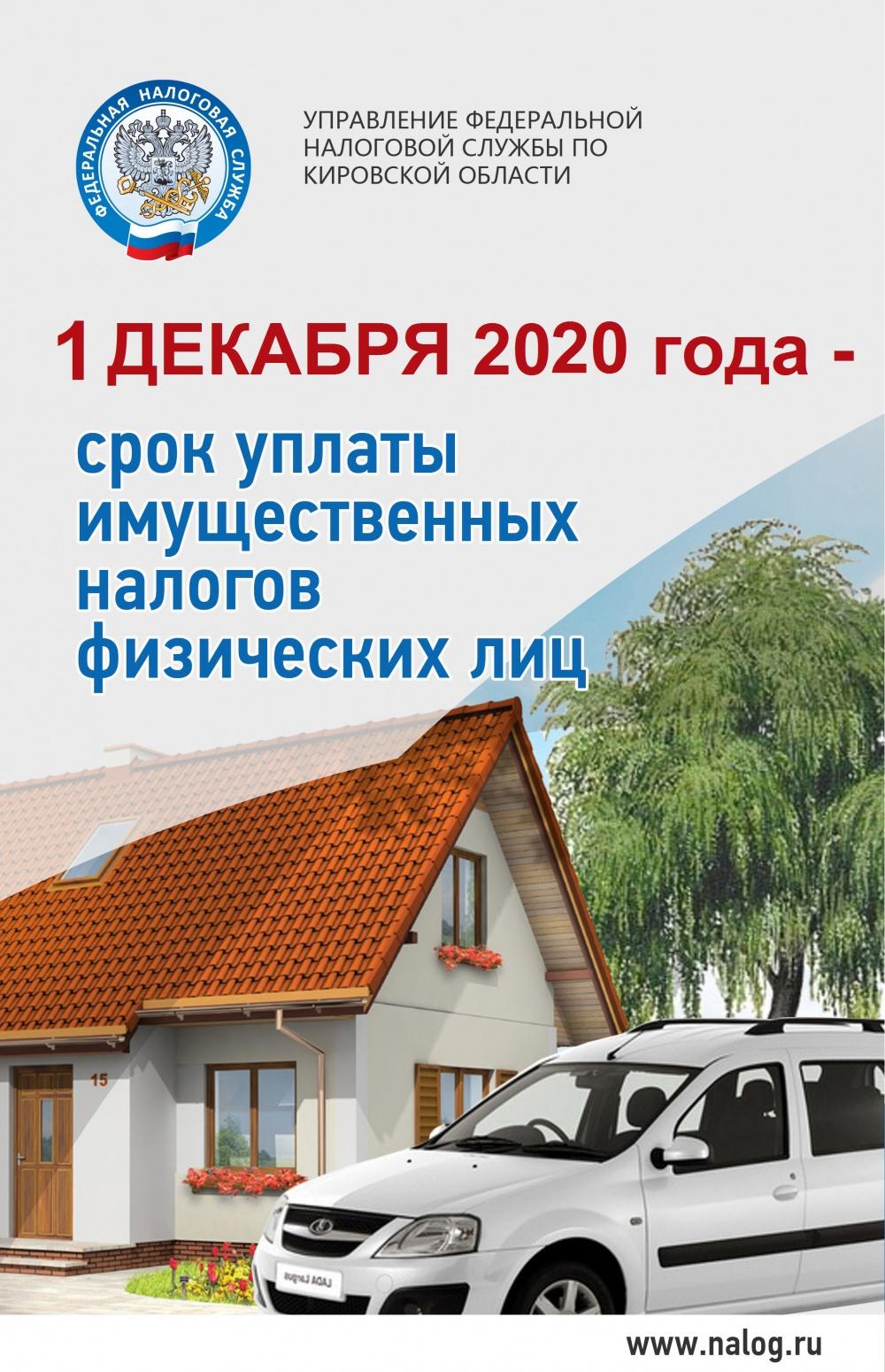 1 декабря 2020 - срок уплаты имущественных налогов физических лиц.