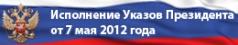 «Исполнение указов президента РФ от 7 мая 2012 года» официального сайта Грязовецкого муниципального района  Вологодской области