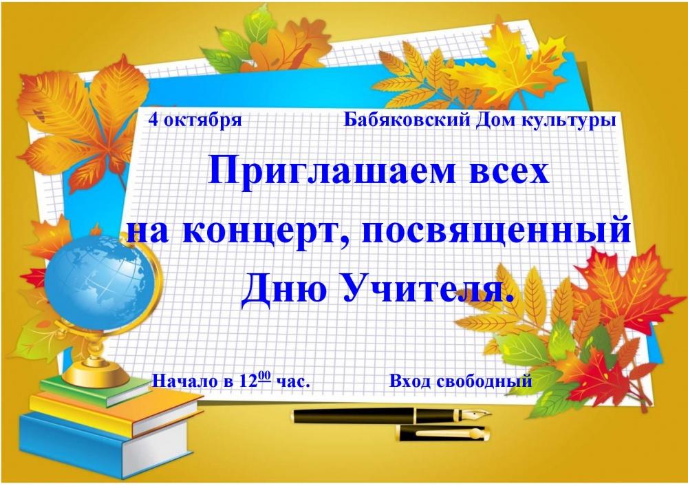 Бабяковский СДК приглашает на концерт, посвященный Дню Учителя