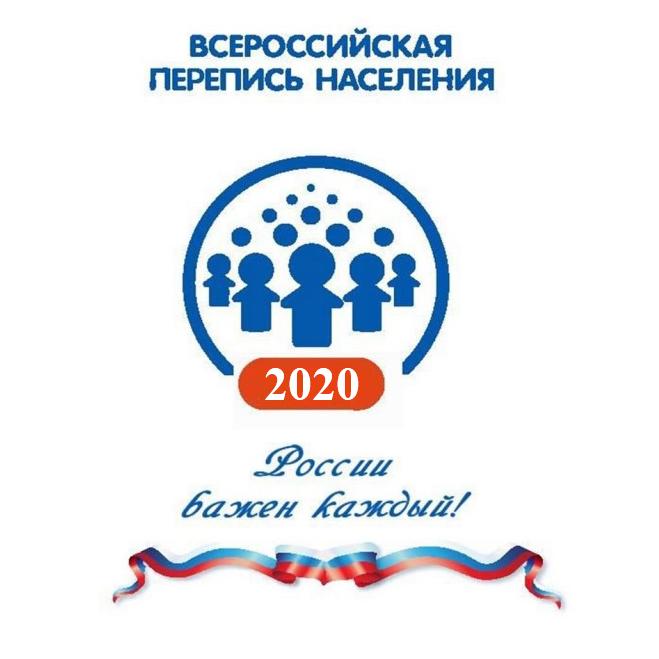 ПРАВИТЕЛЬСТВО УТВЕРДИЛО ПЕРЕПИСНЫЕ ЛИСТЫ ВСЕРОССИЙСКОЙ ПЕРЕПИСИ НАСЕЛЕНИЯ 2020 ГОДА