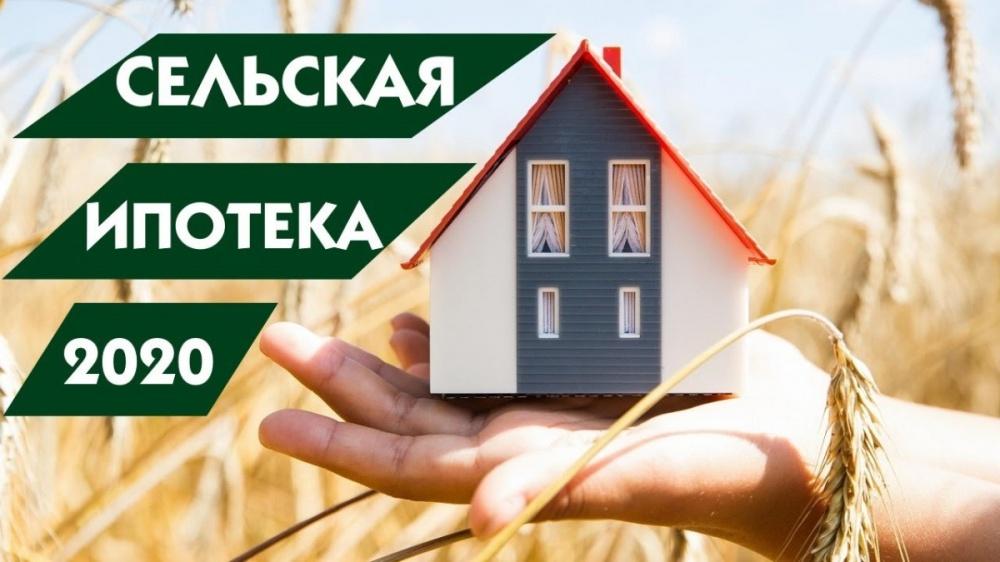 """Программа """"Сельская ипотека"""""""