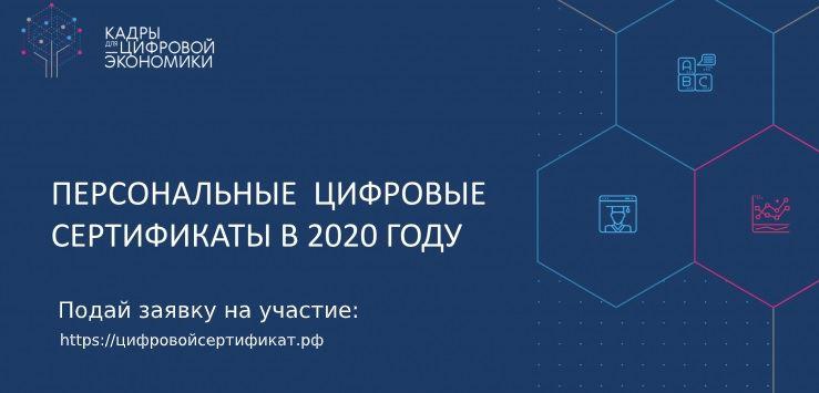 Персональные сертификаты на повышение квалификации в области компетенций цифровой экономики для граждан