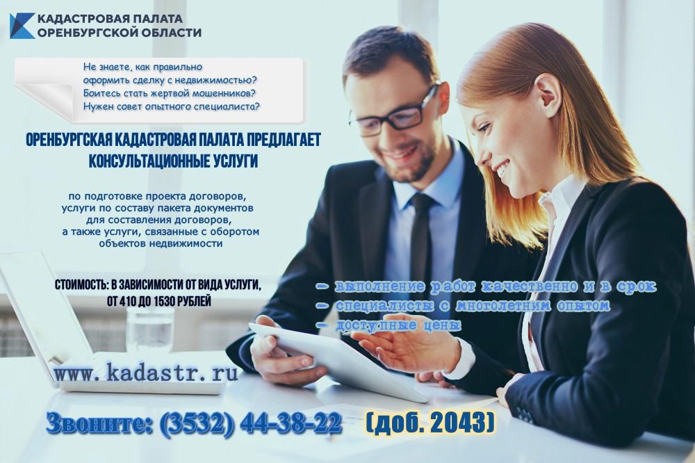 Филиал ФГБУ «ФКП Росреестра» по Оренбургской области с сентября 2017 года предоставляет населению платные консультационные услуги, связанные с оборотом недвижимости, оформлением договоров и формированием пакетов документов для них