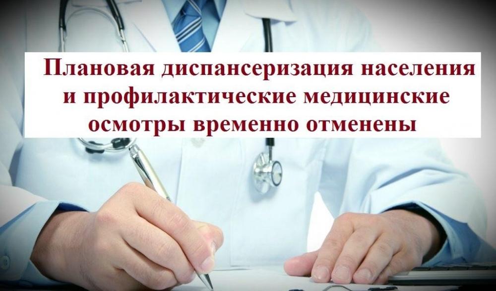 О временном приостановлении диспансеризации и профилактических медицинских осмотров