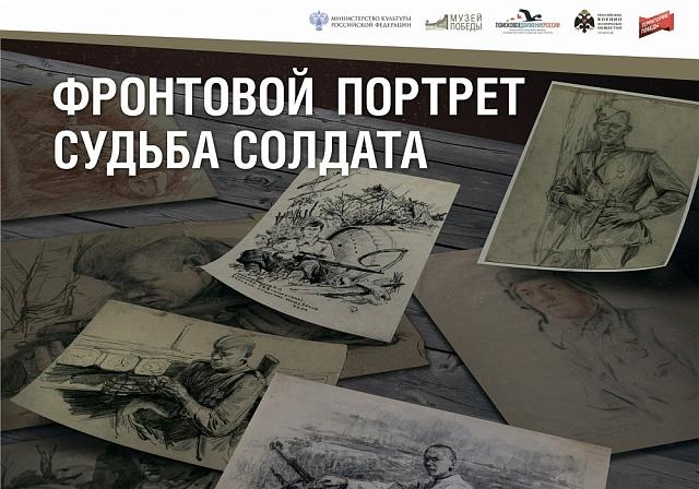 """Открытие мультимедийной выставки """"Фронтовой портрет. Судьба солдата."""""""