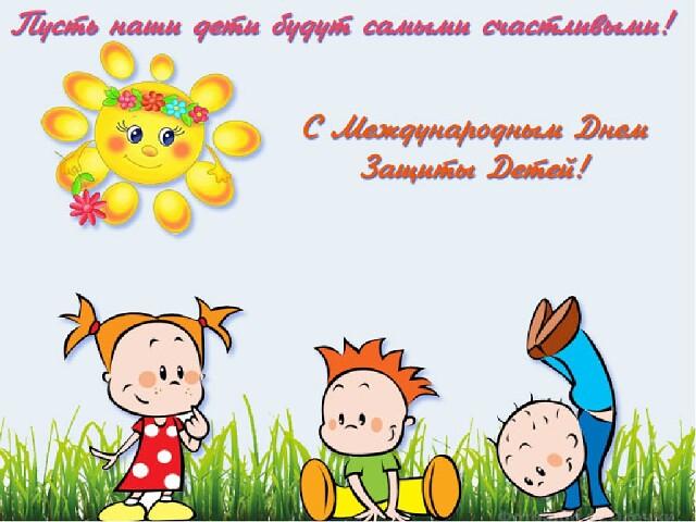 Информационная минутка к Международному дню защиты детей