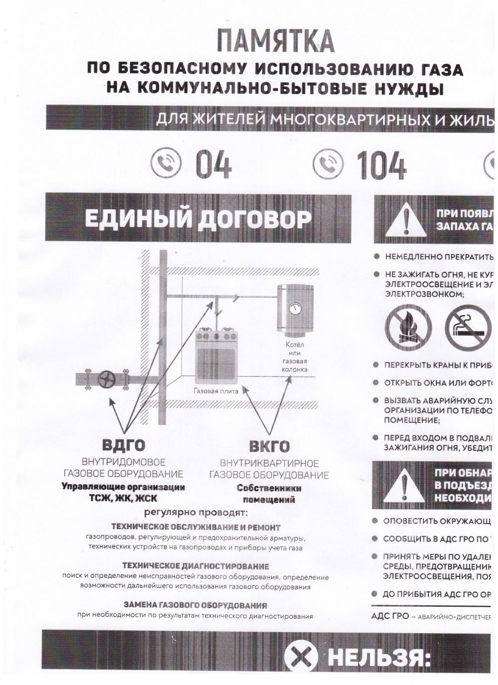Информация по использованию газа в быту
