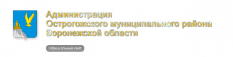 официальный сайт администрации Острогожского муниципального района