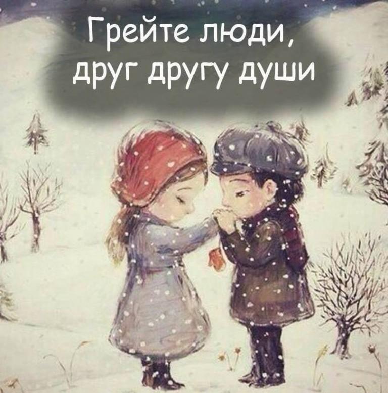 Акция «Пожелайте друг другу добра»