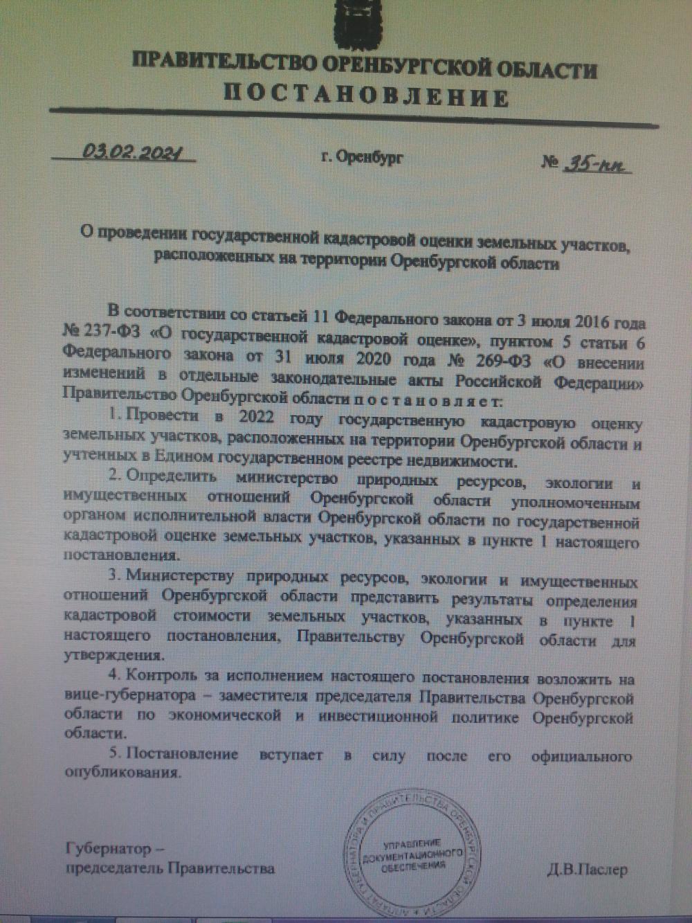 Постановление Правительства Оренбургской области
