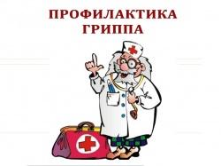 Профилактика гриппа и ОРВИ!
