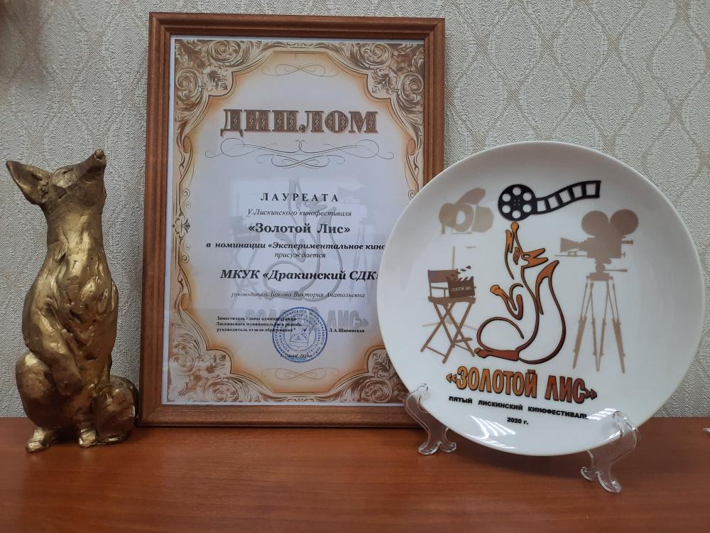 Итоги  V Лискинского кинофестиваля «Золотой Лис»