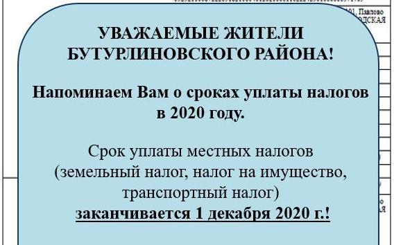 Срок уплаты местных налогов (земельный налог, налог на имущество, транспортный налог)  заканчивается 1 декабря 2020 г.!