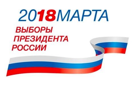18 марта 2018 г. Выборы Президента России