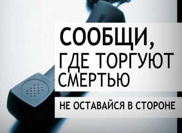 Всероссийская антинаркотическая акция  «Сообщи, где торгуют смертью».