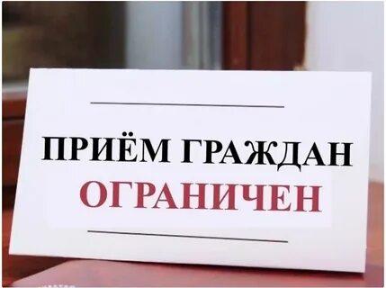 Объявление об ограничении приема граждан