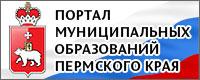 ПОРТАЛ МУНИЦИПАЛЬНЫХ ОБРАЗОВАНИЙ ПЕРМСКОГО КРАЯ