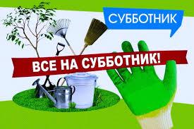 Внимание!!! Всероссийский субботник!