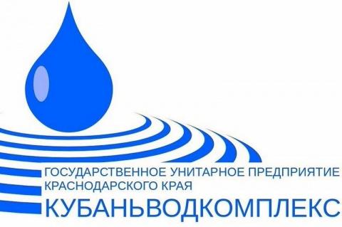 Личный кабинет ГУП КК Кубаньводкомплекс