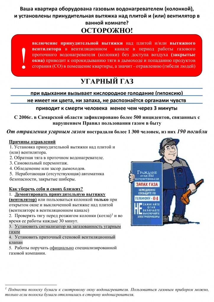 Администрация сельского поселения Воскресенка муниципального района Волжский Самарской области предупреждает об опасности!