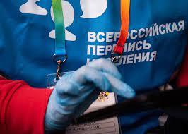 Идет Всероссийская перепись населения