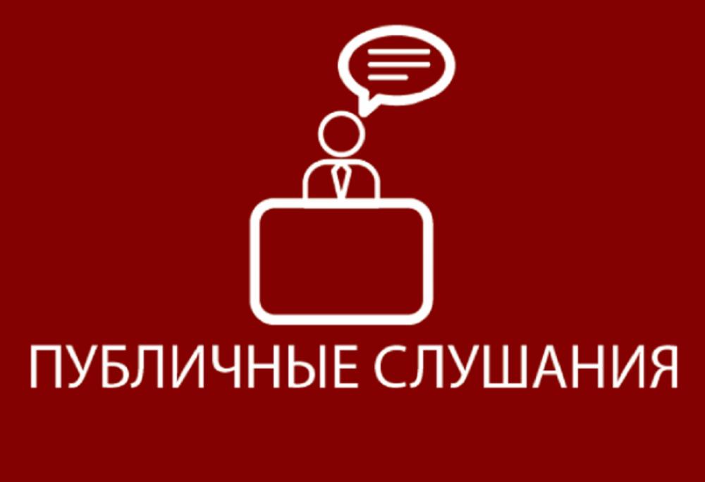 ОПОВЕЩЕНИЕ о начале публичных слушаний