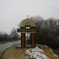 ТОС «Селяночка» с. Ермоловка выиграли  грант 171580 на установку въездного знака.