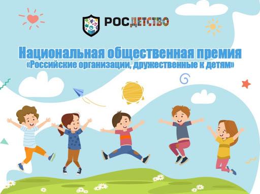 О проведении конкурсного отбора на присуждение Национальной общественной премии «Российские организации, дружественные к детям»