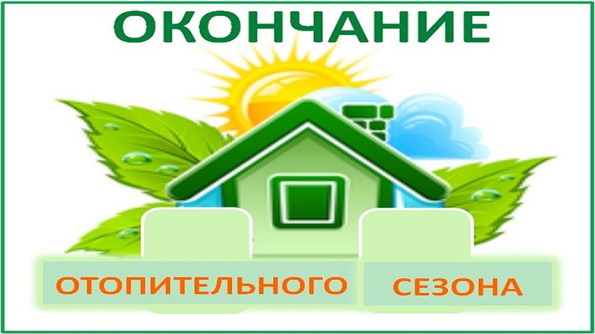 Об окончании отопительного сезона 2020-2021 годов с муниципальном районе Безенчукский Самарской области