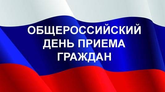 12 декабря 2019 года будет проводиться общероссийский прием граждан