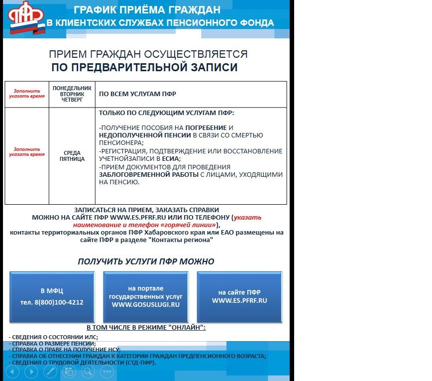О новом графике приема Пенсионного фонда России