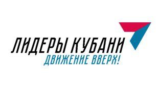 Информация об открытии нового сезона кадрового проекта  «Лидеры Кубани – движение вверх!» - 2020