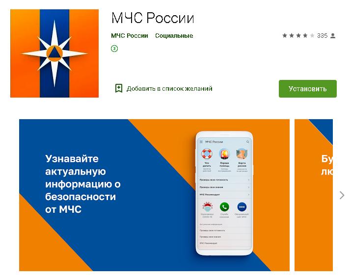 МЧС России разработано мобильное приложение – личный помощник при ЧС
