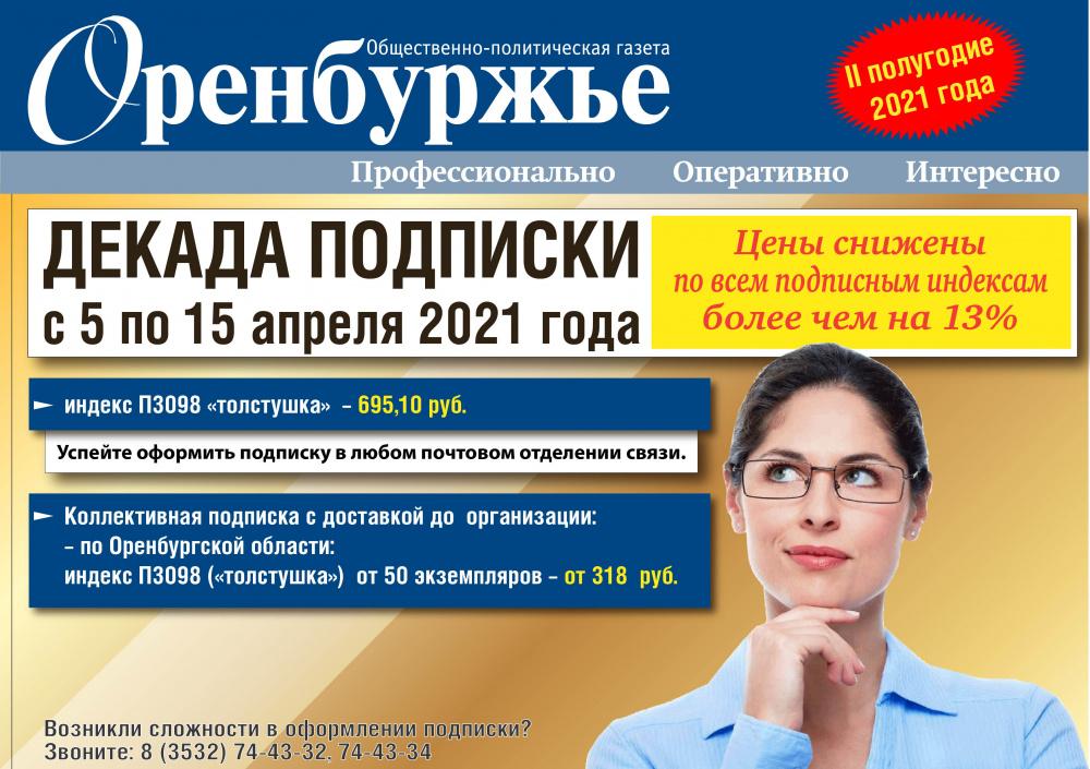 """О льготной подписке на газету """"Оренбуржье"""""""