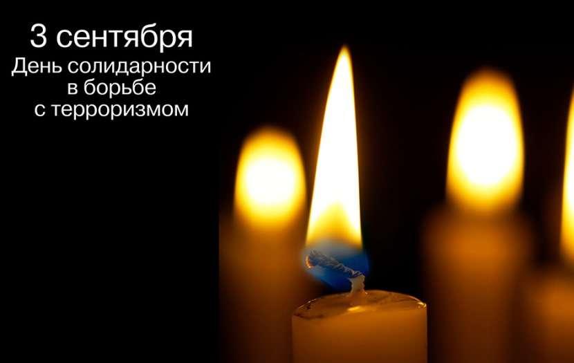 3 сентября Россия отмечает День солидарности в борьбе с терроризмом.