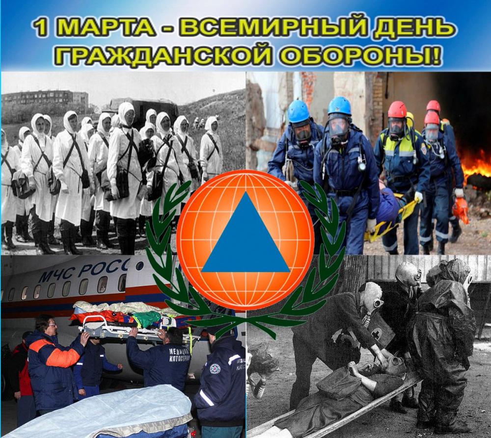 1 марта - Всемирный день гражданской обороны