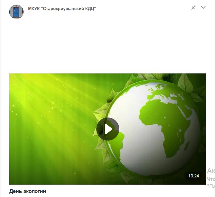 """Экология - Зелёная планета"""