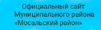 """Официальный сайт администрации МР """"Мосальский район"""""""